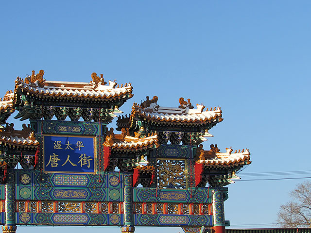 Royal Arch in Chinatown